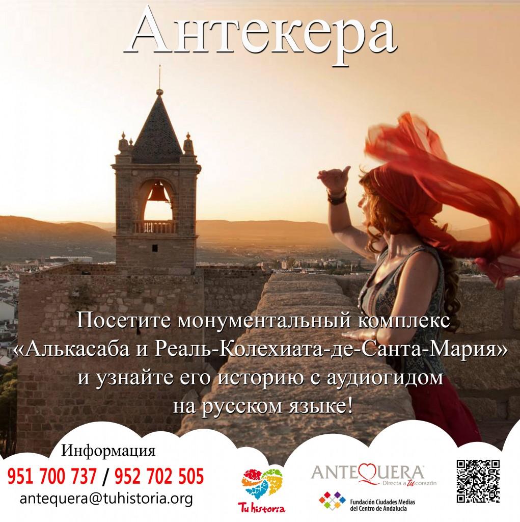Flyer_cuadrado_texto ruso copia